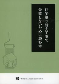住宅塗り替え工事で失敗しないために読む本