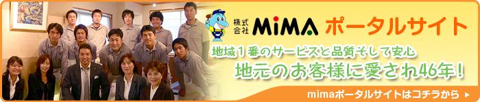 MIMAリフォーム総合サイト