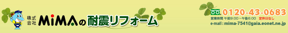 株式会社MIMAの耐震リフォーム