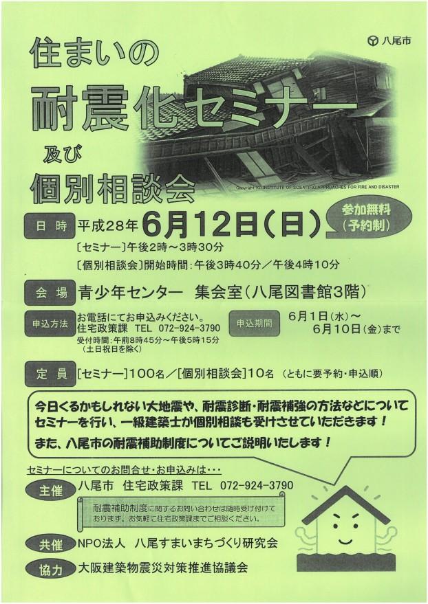 八尾市 住まいの耐震化セミナー 相談会