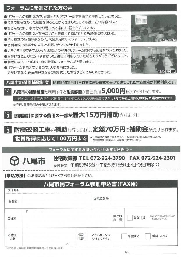 10/30八尾市市役所にて木造住宅の耐震・リフォームのポイントセミナー開催