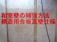 和室壁の補強方法 構造用合板真壁