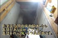 基礎の新設① 耐震補強現場風景 木造の家は地震に弱いのか? 八尾市