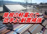 屋根を軽量化して効率よく耐震補強 コロニアルクァッド施工 八尾市