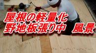 屋根の軽量化 野地板施工中の現場風 八尾市