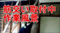 筋交い取替中の作業風景 耐震リフォーム 八尾市