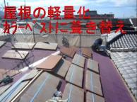 最も効率がいい耐震補強 屋根の軽量化 カラーベスト施工 八尾市